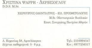 ΧΕΙΡΟΥΡΓΟΣ ΟΔΟΝΤΙΑΤΡΟΣ ΑΜΠΕΛΟΚΗΠΟΙ ΧΡΙΣΤΙΝΑ ΨΑΡΡΗ ΔΕΡΒΙΣΟΓΛΟΥ