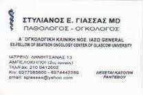 ΕΙΔΙΚΟΣ ΠΑΘΟΛΟΓΟΣ ΟΓΚΟΛΟΓΟΣ ΜΑΡΟΥΣΙ ΑΤΤΙΚΗ ΓΙΑΣΣΑΣ ΣΤΥΛΙΑΝΟΣ