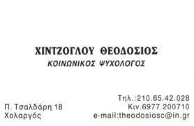 ΘΕΟΔΟΣΙΟΣ ΧΙΝΤΖΟΓΛΟΥ