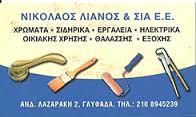ΛΙΑΝΟΣ ΝΙΚΟΛΑΟΣ & ΣΙΑ ΕΕ