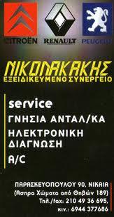 ΝΙΚΟΛΑΚΑΚΗΣ ΛΕΥΤΕΡΗΣ