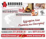 A BROUNOS TRANSPORT COMPANY ΜΕΤΑΦΟΡΕΣ ΜΕΤΑΚΟΜΙΣΕΙΣ ΑΓΙΟΣ ΔΗΜΗΤΡΙΟΣ ΜΠΡΟΥΝΟΣ ΑΠΟΣΤΟΛΟΣ