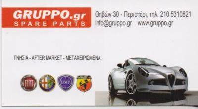 GRUPPO.GR ΙΤΑΛΙΚΑ ΑΝΤΑΛΛΑΚΤΙΚΑ ΑΥΤΟΚΙΝΗΤΩΝ FIAT LANCIA ALFA ROMEO ΠΕΡΙΣΤΕΡΙ ΑΦΟΙ ΔΟΥΣΚΟΥ