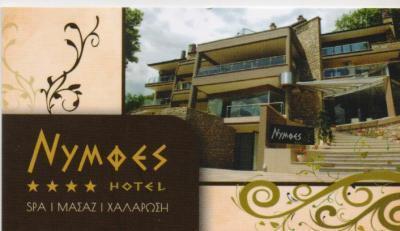 ΝΥΜΦΕΣ SPA HOTEL ΞΕΝΟΔΟΧΕΙΟ  ΜΑΣΑΖ ΧΑΛΑΡΩΣΗ SPA ΛΟΥΤΡΑΚΙ ΠΕΛΛΑ