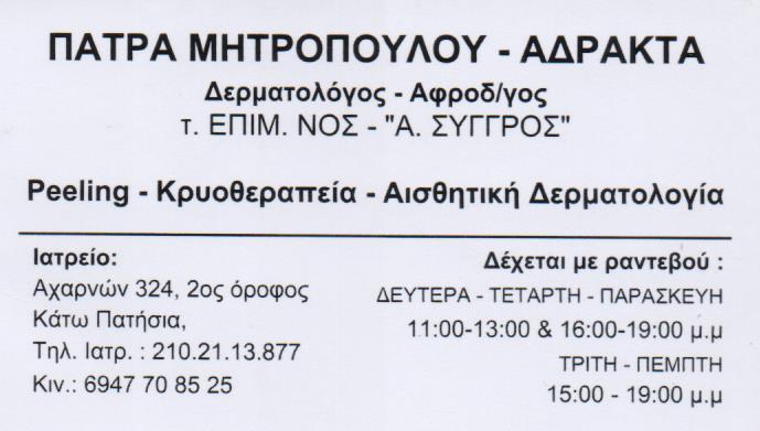 ΔΕΡΜΑΤΟΛΟΓΟΣ ΚΑΤΩ ΠΑΤΗΣΙΑ ΜΗΤΡΟΠΟΥΛΟΥ ΠΑΤΡΑ