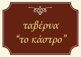 ΤΟ ΚΑΣΤΡΟ ΤΑΒΕΡΝΑ ΕΣΤΙΑΤΟΡΙΟ ΚΑΡΥΤΑΙΝΑ ΑΡΚΑΔΙΑ
