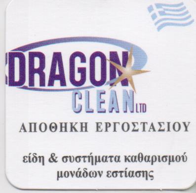 DRAGON CLEAN ΕΙΔΗ ΚΑΘΑΡΙΣΜΟΥ ΜΟΝΑΔΩΝ ΕΣΤΙΑΣΗΣ ΒΥΡΩΝΑΣ