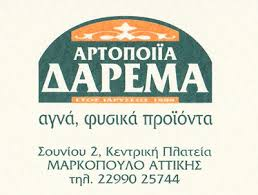 ΑΡΤΟΠΟΙΪΑ ΔΑΡΕΜΑ ΑΡΤΟΠΟΙΕΙΟ ΜΑΡΚΟΠΟΥΛΟ