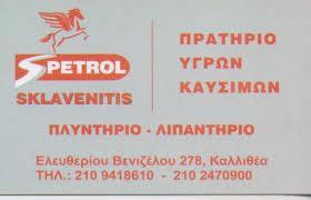 SKLAVENITIS PETROL ΒΕΝΖΙΝΑΔΙΚΟ ΚΑΛΛΙΘΕΑ