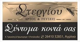 ΑΡΤΟΠΟΙΕΙΟ ΣΤΕΡΓΙΟΥ ΓΙΩΡΓΟΣ ΑΓΡΙΝΙΟ ΑΙΤΩΛΟΑΚΑΡΝΑΝΙΑ