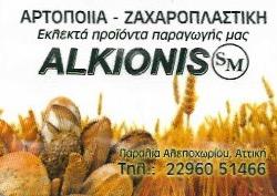 ΑΡΤΟΠΟΙΕΙΟ ΦΟΥΡΝΟΣ ALKIONIS ΚΟΙΝΩΝΙΑ ΚΛΗΡΟΝΟΜΩΝ ΣΠΥΡΟΥ ΜΗΤΣΟΥ ΑΛΕΠΟΧΩΡΙ