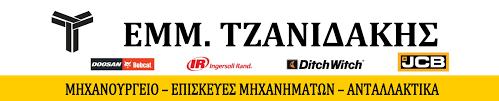 ΜΗΧΑΝΟΥΡΓΕΙΟ ΕΠΙΣΚΕΥΗ ΧΩΜΑΤΟΥΡΓΙΚΩΝ ΜΗΧΑΝΗΜΑΤΩΝ ΑΣΠΡΟΠΥΡΓΟΣ ΤΖΑΝΙΔΑΚΗΣ ΕΜΜΑΝΟΥΗΛ
