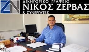 ΔΙΚΗΓΟΡΟΣ ΔΙΚΗΓΟΡΙΚΟ ΓΡΑΦΕΙΟ ΧΑΛΚΙΔΑ ΖΕΡΒΑΣ ΝΙΚΟΛΑΟΣ