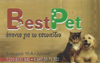 PET SHOP ΖΩΩΤΡΟΦΕΣ ΑΞΕΣΟΥΑΡ ΚΑΤΟΙΚΙΔΙΩΝ BEST PET CORNER ΔΡΟΣΙΑ ΑΤΤΙΚΗ ΜΑΓΓΙΝΑΣ ΚΩΝΣΤΑΝΤΙΝΟΣ