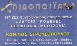 ΒΙΔΟΠΟΙΪΑ ΒΙΔΕΣ ΜΑΝΔΡΑ ΑΤΤΙΚΗ ΣΤΡΟΥΣΟΠΟΥΛΟΣ ΚΩΝΣΤΑΝΤΙΝΟΣ