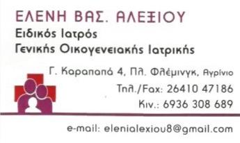 ΓΕΝΙΚΟΣ ΙΑΤΡΟΣ ΑΓΡΙΝΙΟ ΑΛΕΞΙΟΥ ΕΛΕΝΗ