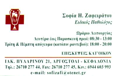 ΕΙΔΙΚΟΣ ΠΑΘΟΛΟΓΟΣ ΑΡΓΟΣΤΟΛΙ ΚΕΦΑΛΛΟΝΙΑ ΖΑΦΕΙΡΑΤΟΥ ΣΟΦΙΑ
