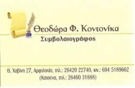 ΣΥΜΒΟΛΑΙΟΓΡΑΦΟΣ ΑΜΦΙΛΟΧΙΑ ΚΟΝΤΟΝΙΑ ΘΕΟΔΩΡΑ