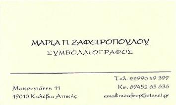 ΣΥΜΒΟΛΑΙΟΓΡΑΦΟΣ ΚΑΛΥΒΙΑ ΘΟΡΙΚΟΥ ΑΤΤΙΚΗ ΖΑΦΕΙΡΟΠΟΥΛΟΥ ΜΑΡΙΑ