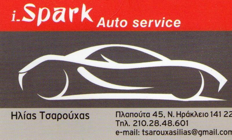 I-SPARK SERVICE ΗΛΕΚΤΡΟΛΟΓΕΙΟ ΑΥΤΟΚΙΝΗΤΩΝ ΝΕΟ ΗΡΑΚΛΕΙΟ ΑΤΤΙΚΗΣ ΤΣΑΡΟΥΧΑΣ ΗΛΙΑΣ