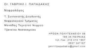 ΙΑΤΡΟΣ ΝΕΦΡΟΛΟΓΟΣ ΠΕΙΡΑΙΑΣ ΠΑΠΑΔΑΚΗΣ ΓΑΒΡΙΗΛ